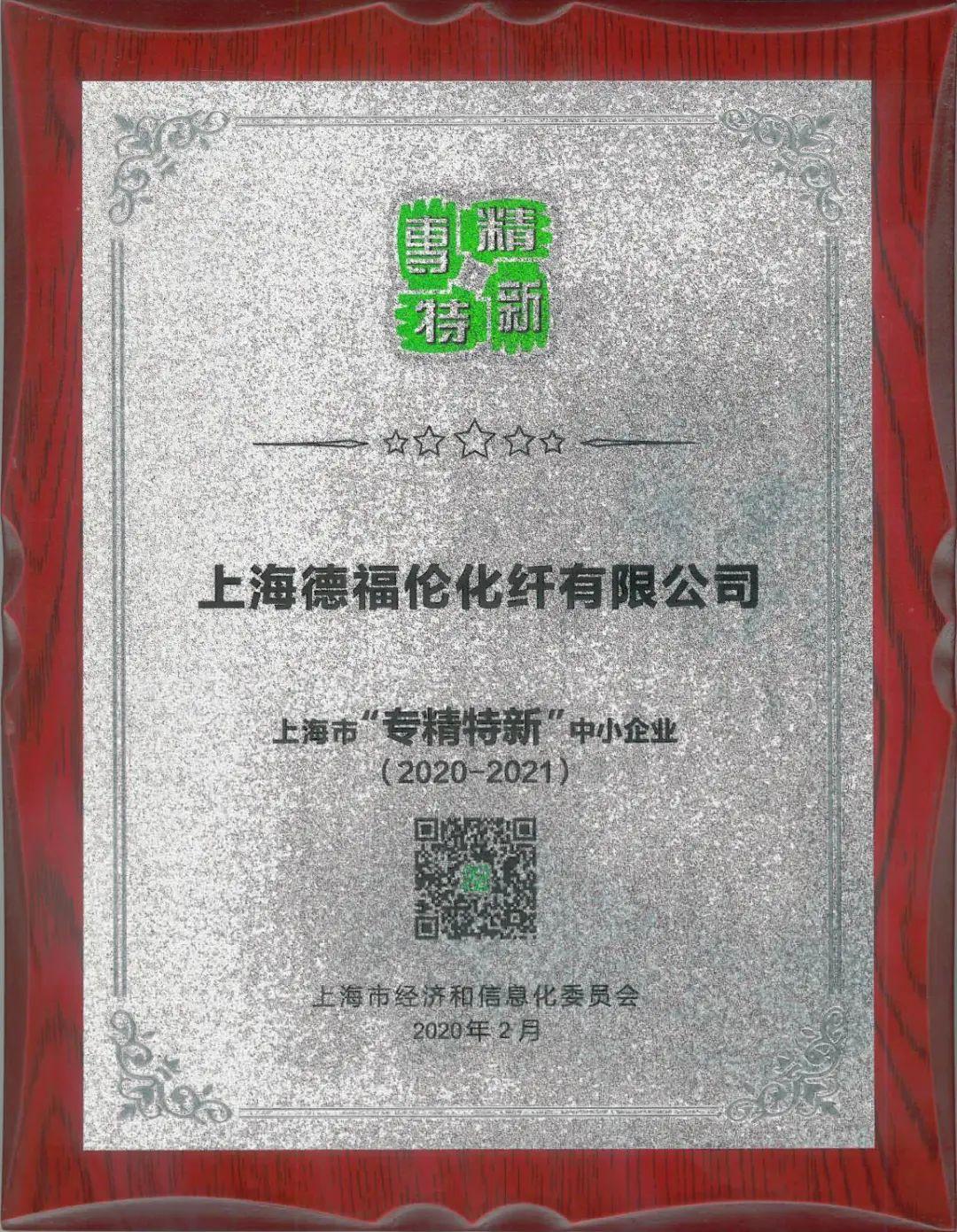 喜  报| 德福伦荣获2020—2021上海市「专精特新」中小企业荣誉称号-上海德福伦化纤有限公司